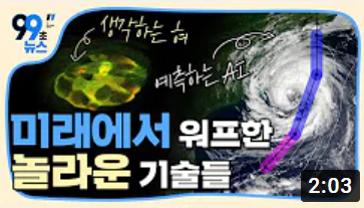 201006_전자뉴스룸_99초뉴스_20-2차선정.png